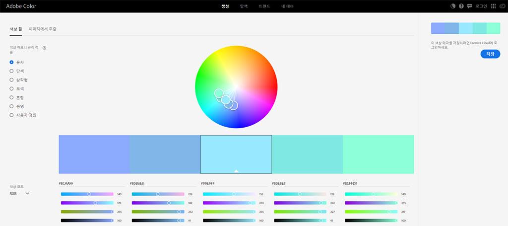 홈페이지-썸네일-ppt-만들-때-컬러-색상-선택-조합-배색-추천-사이트-1